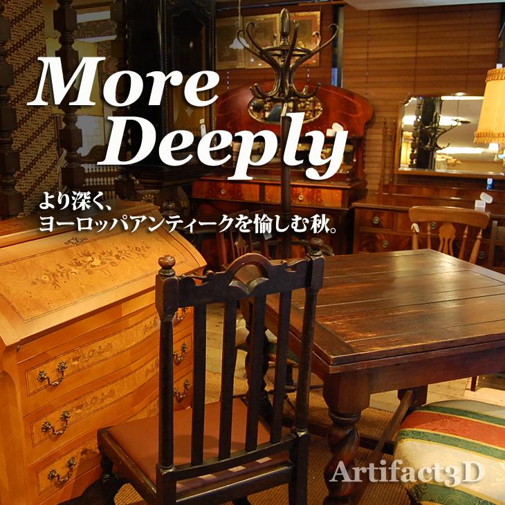 秋のアンティーク家具特集