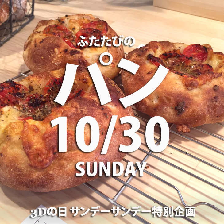 30日は3Dの日 10月は日曜日!