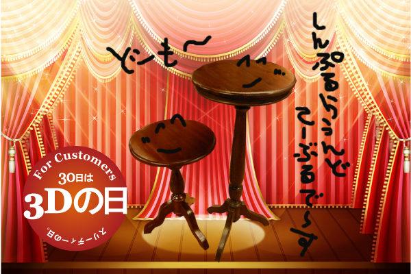 3Dの日 シンプルラウンドテーブル バーテーブル ティーテーブル チーク材
