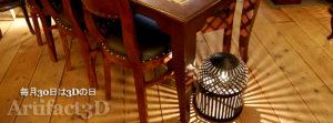 無垢材家具を愉しむ アーティファクトスリーディー