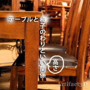 テーブルとイスの高さ関係
