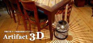 京都三条無垢材家具とインテリアアーティファクトスリーディー