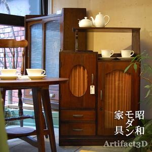 昭和レトロ家具 中古 USED 修理 加工 アレンジ