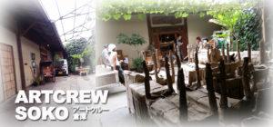 アートクルー倉庫 ARTCREW SOKO 工房 作業場 加工 修理 ストックヤード 家具