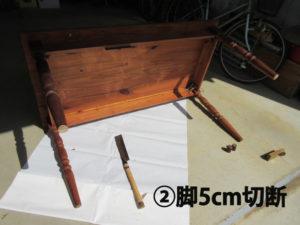 テーブル加工 修理 アレンジ