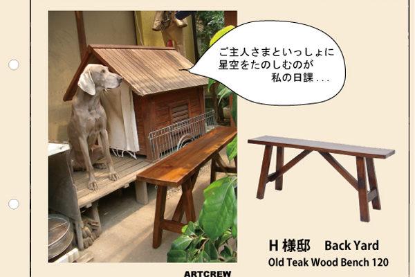 お客様使用j例 ベンチ チークウッドベンチ 無垢材
