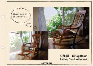 お客様使用事例 ロッキングチェア チーク材 家具 椅子 無垢材