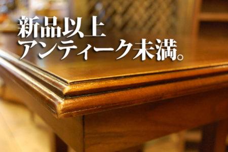 無垢材家具だから成し得る、中古家具販売。